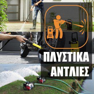 ΠΛΥΣΤΙΚΑ-ΑΝΤΛΙΕΣ